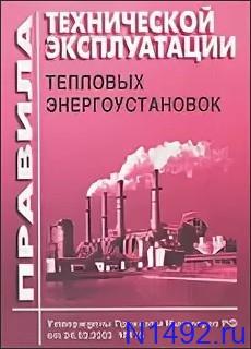 Правила технической эксплуатации тепловых энергоустановок фото
