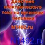 Действие электротока на организм человека