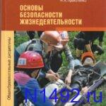 Основы безопасности жизнедеятельности учебник