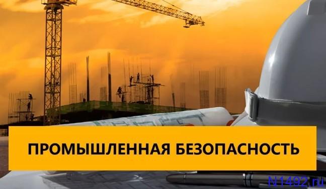 Требования по промышленной безопасности